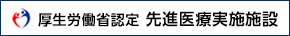 厚生労働省認定 先進医療実施施設