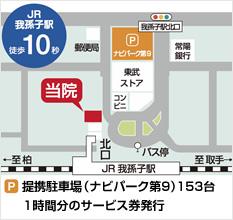 JR我孫子駅徒歩10分