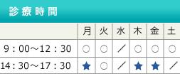 【診療時間】9:00〜12:30、 14:30〜 17:30